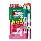 暗記用ペンセット「チェックル」 ペン(緑・ピンク)・消しペン・シート PM-M120P-S お得な10パック