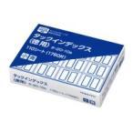 ★ポイント10倍★ コクヨ タックインデックス 小 青 (紙用・徳用ラベル)16片×110シート タ-20-10B