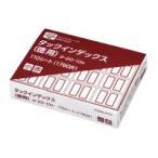★ポイント10倍★ コクヨ タックインデックス 小 赤 (紙用・徳用ラベル)16片×110シート タ-20-10R