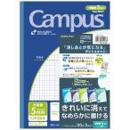 コクヨ キャンパスノート用途別 5mm方眼10mm実線 青系 5色パック ノ−30S10−5X5B