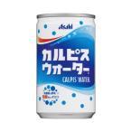 #カルピスウォーター 160g×30缶