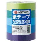 ◎スマートバリュー 紙テープ<色混み>5色セットB B322J-MB ●お得な10パックセット