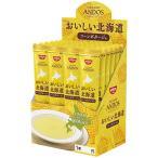 日清食品 おいしい北海道 コーンポタージュ 24本1箱