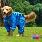 犬服レインコート 犬服 レトリバー犬 ゴールデン犬 雨具 犬用 防水服 防雨犬の服 中型犬/大型犬 犬レインコート