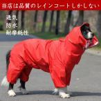 犬服レインコート 犬服 レトリバー犬 ゴールデン犬 雨具 犬用 防水服 防雨犬の服 中型犬/大型犬 犬レインコート 犬の服 ドッグウェア