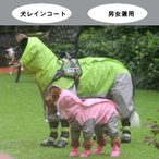 犬服レインコート レトリバー犬  雨具 犬用 防水服