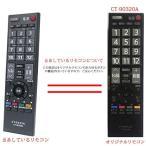 テレビ用リモコン fit for 東芝 CT-90320A 40A1 32A1 26A1 22A1 19A1 32A1S 32A1L 32A