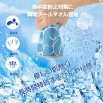 ひんやりタオル クールタオル 冷感タオル 冷却タオル スポーツタオル アイス タオル 速乾 吸水 UVカット 暑さ対策 熱中症対策 アウトド