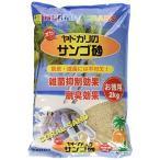 オカヤドカリの サンゴ砂 お徳用 2kg