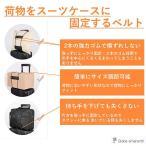 旅行便利グッズ 旅行 かばん 固定 スーツケース キャリーバッグ 荷物 置ける 固定 出来る