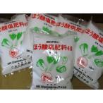 【その他の肥料】 ホウ素欠乏に 「ほう酸塩肥料48」 (ほうさんえんひりょう) 20kg(1kg×20袋)1ケース ★送料無料/メ直代引不可