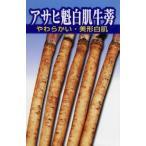 【ごぼう】 アサヒ農園 アサヒ魁白肌牛蒡 1dl