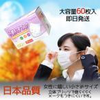 Tayama立体マスク 小さいサイズ 息らくらく 国内発送 在庫アリ 60枚入り 即納 女性用  マスクバンド無料  カケン検査データー有り