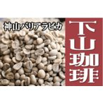 神山バリアラビカ コーヒー豆 増量250g