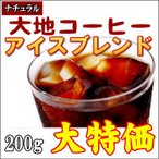 大地のコーヒー・ナチュラルアイスブレンド  コーヒー豆 200g
