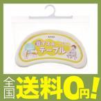 カトージ豆イス用テーブル19119