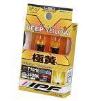 IPF ポジションランプ LED T10 バルブ イエロー 黄色 2400K XP-57