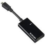 エレコム MHL変換アダプタ HDMI-microB TVリモコン対応 Xperia Z5 /Z5 Compact /Z5 Premium /Z4/Z3 DH-MHLAD01BK Galaxy非対応 DH-MHLAD01