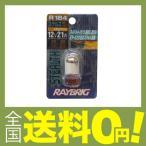 RAYBRIG ( レイブリック ) ハイパーバルブ ( スーパーコート・カラーバルブ ) ステルスアンバー ( 1個入り ) R184