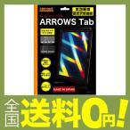 ショッピング商品 レイ・アウト ARROWS Tab F-05E用 気泡軽減高光沢防指紋保護フィルム RT-F05EF/C1