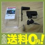 ショッピング09-10 キジマ(Kijima) ヘルメットロック Ninja400R/ER-4n('11-'13)/Ninja650R/ER-6n('09-'11)/ER-6f('09-'10) ブラック 303-1521
