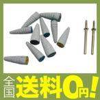 ショッピング商品 SunFlex ミニルーター専用 ペーパーコーン セット H-515