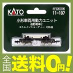 KATO Nゲージ 小形車両用動力ユニット 通勤電車2 11-107 鉄道模型用品