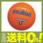 molten(モルテン) ドッジボール ゴム3号球 オレンジ D3OR