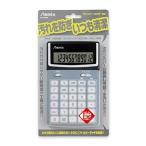 アスカ(ASMIX) ボタンカバーつきカラー電卓 ブラック C1216BK
