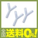 ショッピング商品 コネクター(バリューパック) Y型-L  /2-7664-03