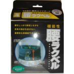 ショッピング商品 日本医学 機能性 腰ラクベル M