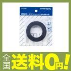 TOTO 弁座パッキン THY93290