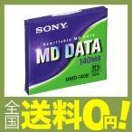 ソニー 記録用MDデータ 140MB MMD-140B