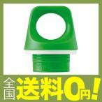 SIGG(シグ) トラベラーキャップ  95082