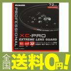 ハクバ72mm XC-PROエクストリームレンズガード CFXCPRLG72