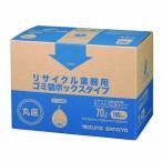 ショッピング商品 リサイクル業務用ゴミ袋 BOXタイプ 70L