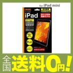 ショッピング商品 Apple iPad mini用 気泡軽減高光沢防指紋保護フィルム RT-PA4F/C1