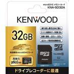 ショッピングドライブレコーダー microSDHCメモリーカード KNA-SD32A