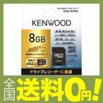 ショッピングドライブレコーダー microSDHCメモリーカード KNA-SD8A