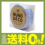KAWAGUCHI(カワグチ) NUNO DECO TAPE ヌノデコテープ 1.5cm幅 1.2m巻 みずたまり 11-865