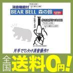 TOKYO BELL(東京ベル) 森の鈴(ベアーベル)シルバー (消音機能付)(熊除け)HOB08200