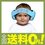 Safe Ears ベビー向け 防音イヤーマフ Baby BananaMuffs Blue