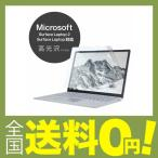 ショッピング液晶 エレコム Surface Laptop 保護フィルム 防指紋 エアーレス 高光沢 EF-MSLFLFANG
