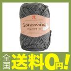 ショッピング毛糸 ハマナカ ソノモノ アルパカウール 毛糸 極太 col.45 グレー 系 40g 約60m 0093