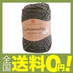 ショッピング毛糸 ハマナカ ソノモノ アルパカウール 毛糸 極太 col.43 ブラウン 系 40g 約60m 0093