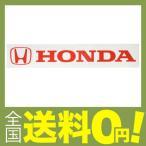 ショッピング商品 東洋マーク HONDA ステッカー レッド 211×29(mm) R-333