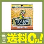 ショッピング商品 東洋マーク ロディーキッズ(Bobby) スイングサイン キッズオンボード RK-1