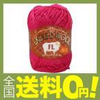 ショッピング毛糸 ハマナカ エクシードウールFL 合太 毛糸 合太 Col.214 パープル 系 40g 約120m 0080