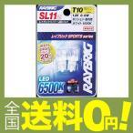 ショッピング商品 レイブリック LEDバルブ T10 SL11Z
