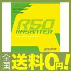andro(アンドロ) 卓球 ラバー ラザンターR50 シリーズイチの回転量 112289  クロ(BK) ULTRA MAX